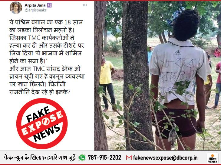 पेड़ पर लटकती लाश की फोटो को बीजेपी नेता का बताकर हाथरस केस से जोड़ा जा रहा, पड़ताल में ये घटना 2 साल पुरानी निकली फेक न्यूज़ एक्सपोज़,Fake News Expose - Dainik Bhaskar