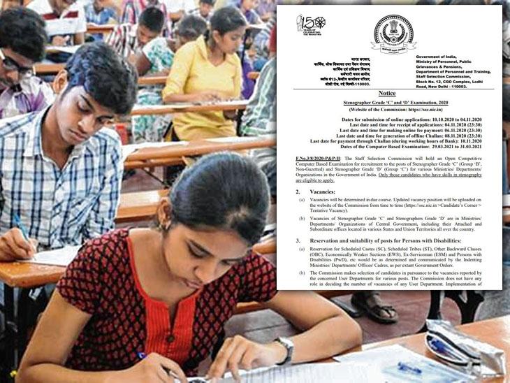 SSC स्टेनोग्राफर ग्रुप सी, डी भर्ती परीक्षा के लिए नोटिफिकेशन जारी, 4 नवंबर तक परीक्षा के लिए ऑनलाइन आवेदन कर सकते हैं कैंडिडेट्स|करिअर,Career - Dainik Bhaskar