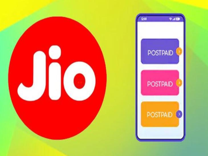जियो के पोस्टपेड यूजर्स को सिक्युरिटी फीस से मिलेगी छूट, दूसरी कंपनी छोड़कर आने वाले ग्राहकों को ही मिलेगा लाभ|बिजनेस,Business - Dainik Bhaskar