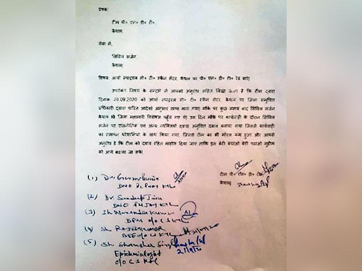हरियाणा सिविल मेडिकल सर्विसेज एसोसिएशन की तरफ से सीएम को सौंपा गया पत्र।