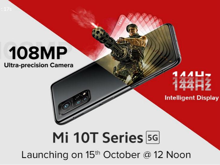 13 अक्टूबर को वीवो V20, 14 को वनप्लस नॉर्ड का स्पेशल एडिशन तो 15 को 108MP कैमरे वाला शाओमी का नया स्मार्टफोन होगा लॉन्च