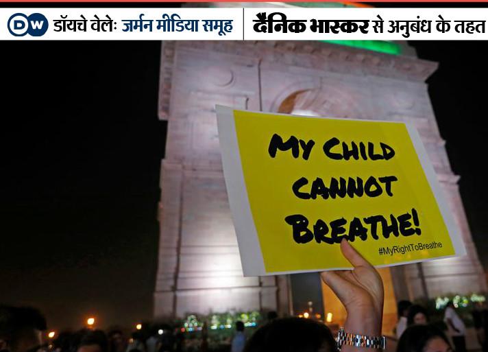 आने वाले दिनों में बिगड़ेगी दिल्ली-एनसीआर की हवा, अस्थमा और सीओपीडी जैसी बीमारियों का खतरा बढ़ेगा ज़रुरत की खबर,Zaroorat ki Khabar - Dainik Bhaskar