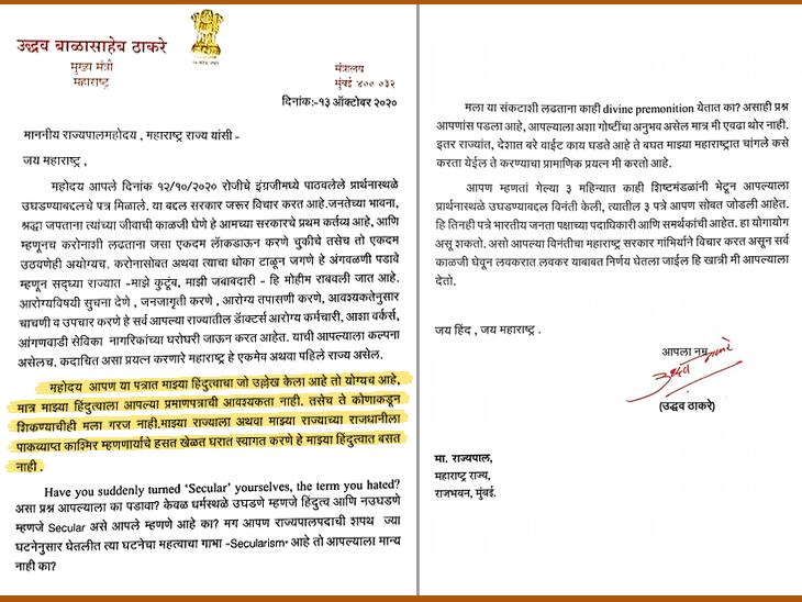 उद्धव का राज्यपाल को लिखा जवाबी पत्र। उद्धव ने यह पत्र मराठी में लिखा है।