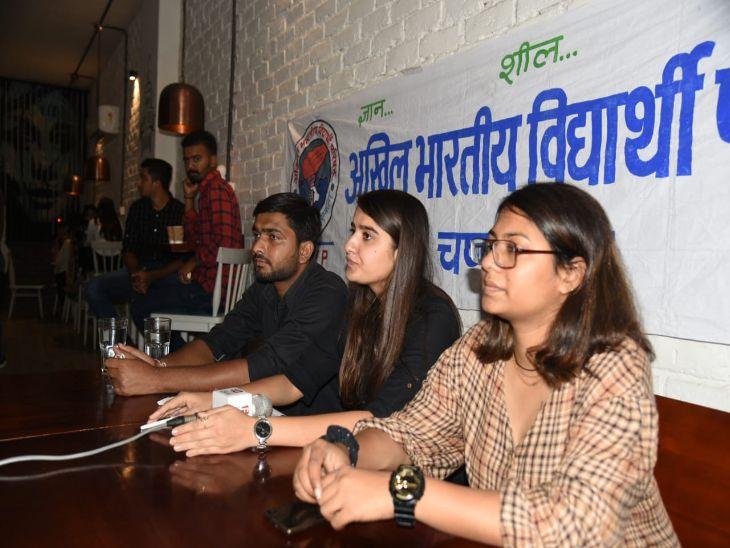 प्रेस कॉन्फ्रेंस को चंडीगढ़ महानगर मंत्री अजय सूद, पंजाब प्रदेश सहमंत्री दीक्षा भनोट और  पंजाब यूनिवर्सिटी इकाई सचिव प्रिया शर्मा ने संबोधित किया।(फोटो: अश्विनी राणा) - Dainik Bhaskar