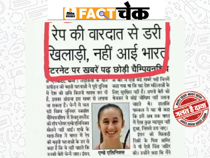 हाथरस केस के बाद स्विट्जरलैंड की महिला खिलाड़ी ने बलात्कार के डर से भारत आने से इनकार किया? फेक न्यूज़ एक्सपोज़,Fake News Expose - Dainik Bhaskar