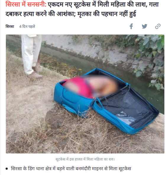 सूटकेस में महिला की लाश वाली फोटो को लव जिहाद बताकर तनिष्क पर साधा जा रहा निशाना, असल में महिला हिंदू थी या मुस्लिम, अब तक पता नहीं चला