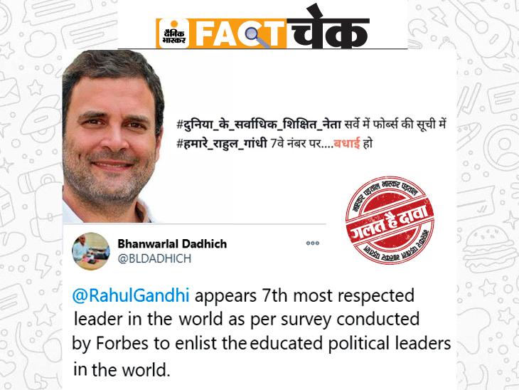 फोर्ब्स ने राहुल गांधी को दुनिया का 7वां सबसे शिक्षित नेता बताया? पड़ताल में ये दावा फेक निकला फेक न्यूज़ एक्सपोज़,Fake News Expose - Dainik Bhaskar
