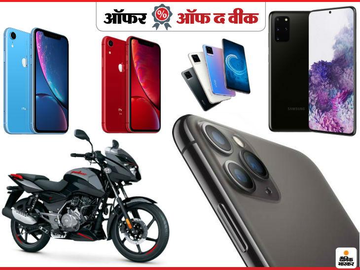 इस हफ्ते पूरा होगा एपल-सैमसंग-वीवो के महंगे फोन खरीदने का सपना, मिल रहा है 51 हजार तक का डिस्काउंट; पल्सर पर भी भारी छूट टेक & ऑटो,Tech & Auto - Dainik Bhaskar