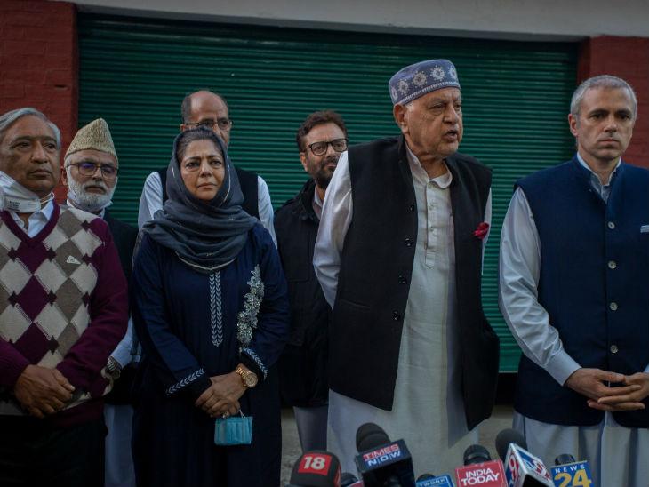 गुरुवार को पीडीपी और नेशनल कॉन्फ्रेंस के नेताओं की बैठक हुई। इसमें जम्मू-कश्मीर के राजनीतिक दलों ने 'गुपकार समझौते'पर चर्चा की। इसमें नेशनल कॉन्फ्रेंस, पीडीपी समेत अन्य पार्टियों के नेता शामिल हुए।