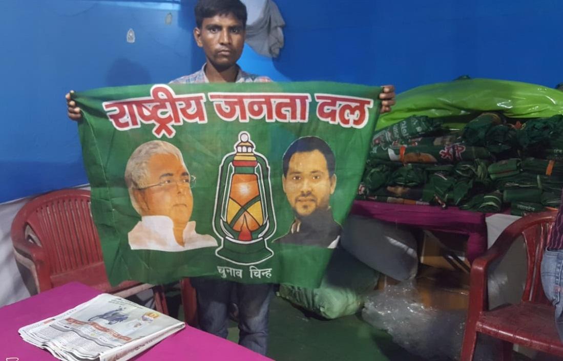 लालू की तस्वीर वाले झंडे, बैच और पट्टे की खूब हो रही बिक्री।