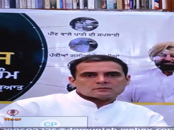 राहुल गांधी ने स्मार्ट विलेज मुहिम को वीडियो कांफ्रेंसिंग के जरिए उद्घाटन किया।