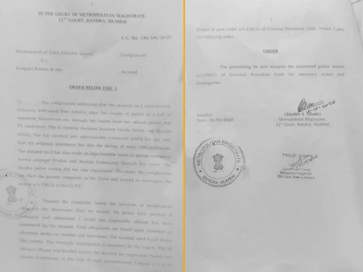 कंगना रनोट के खिलाफ बांद्रा कोर्ट के आदेश की कॉपी।