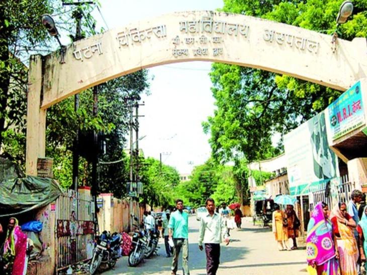 पटना मेडिकल कॉलेज अस्पताल काफी पुराना है। वर्ष 1925 में इसकी स्थापना हुई थी।