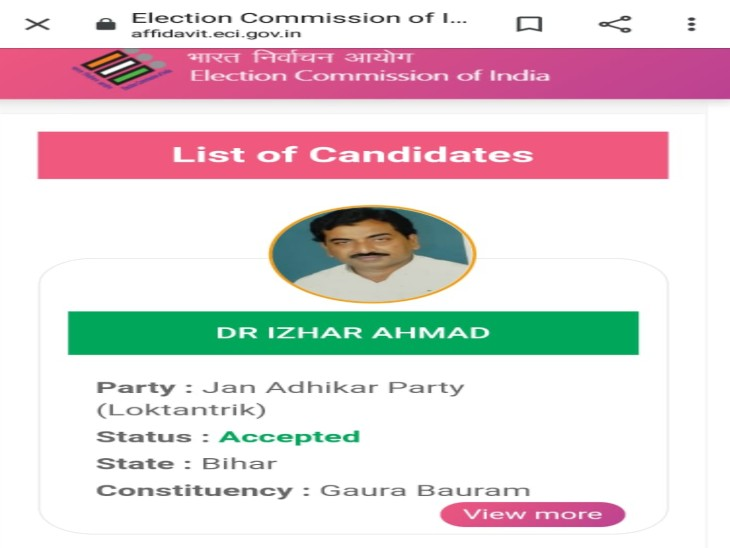 डॉ. इजहार अहमद का भी नामांकन स्वीकार।