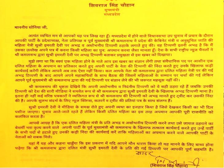 मुख्यमंत्री शिवराज ने सोनिया गांधी को चिट्ठी लिखी और उनसे सवाल पूछे।
