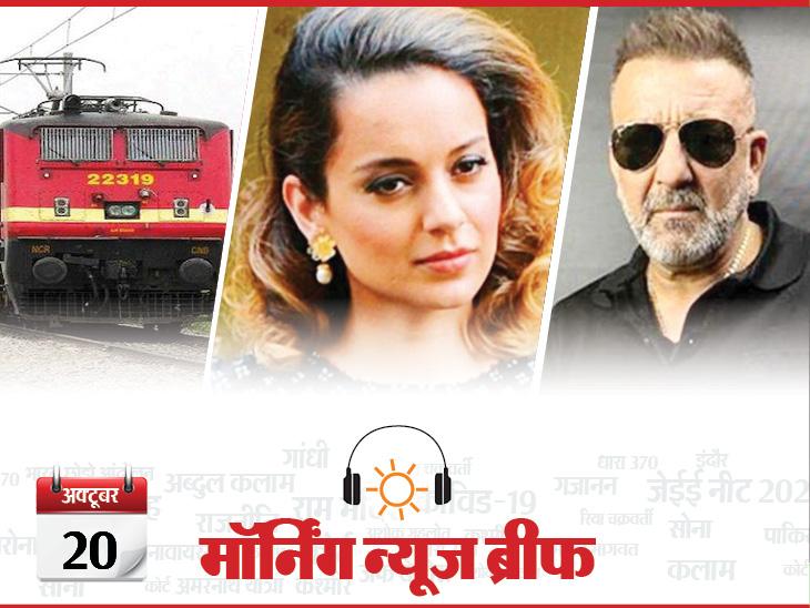 रेलवे आज से 392 स्पेशल ट्रेनें चलाएगा; कोरोना फरवरी में खत्म हो जाएगा; संजय दत्त ने कैंसर को हराया; कंगना को वकील ने रेप के लिए धमकाया|देश,National - Dainik Bhaskar