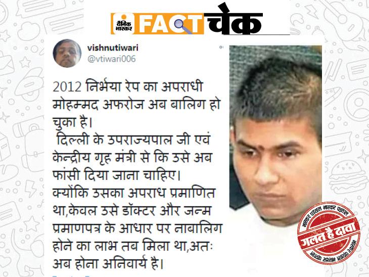 निर्भया केस के बचे हुए दोषी 'मोहम्मद अफरोज' को सजा दिलाने की मांग, असल में इस नाम का कोई दोषी था ही नहीं|फेक न्यूज़ एक्सपोज़,Fake News Expose - Dainik Bhaskar