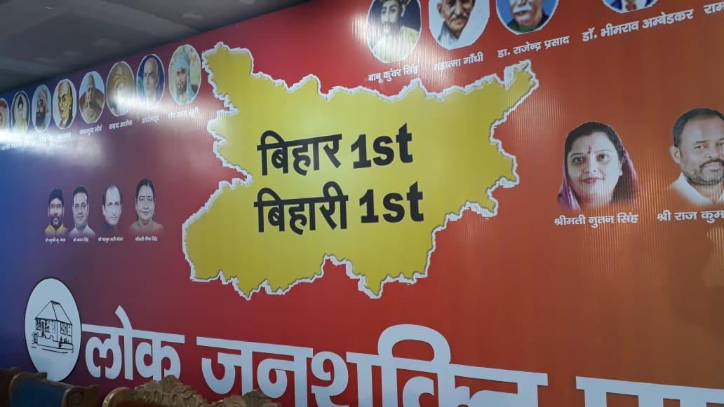 पार्टी प्रमुख चिराग पासवान के साथ चुनाव में उतरने के लिए लोजपा की पूरी तैयारी है।
