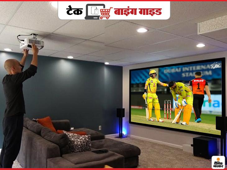 इन प्रोजेक्टर से घर की दीवार पर बनाएं 100-इंच तक स्क्रीन, फिर लें मूवी और IPL का मजा; कीमत भी 5000 रु. से कम|टेक & ऑटो,Tech & Auto - Dainik Bhaskar