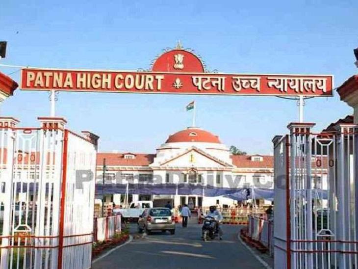 पटना हाईकोर्ट ने तीन न्यायिक अधिकारियों को किया निलंबित। - Dainik Bhaskar