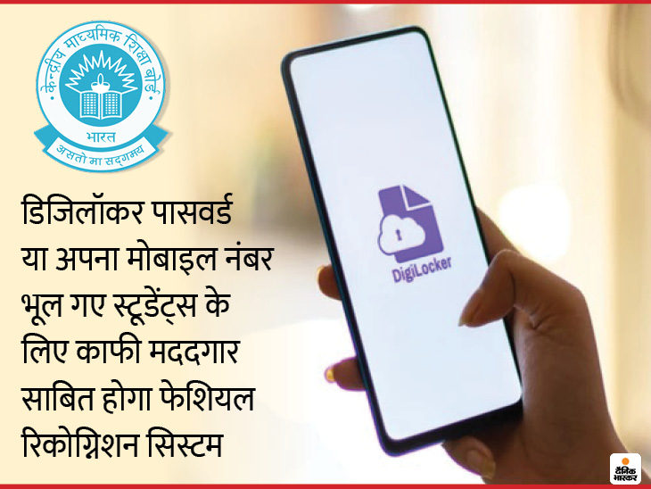 ऐप पर फेस रीडिंग से ही मार्कशीट डाउनलोड हो जाएगी, 10वीं-12वीं के स्टूडेंट्स को सुविधा|करिअर,Career - Dainik Bhaskar