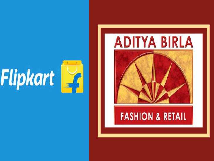 डील के बाद मिलने वाले फंड से अपनी बैलेंस शीट को मजबूत करेगी आदित्य बिड़ला फैशन एंड रिटेल - Dainik Bhaskar