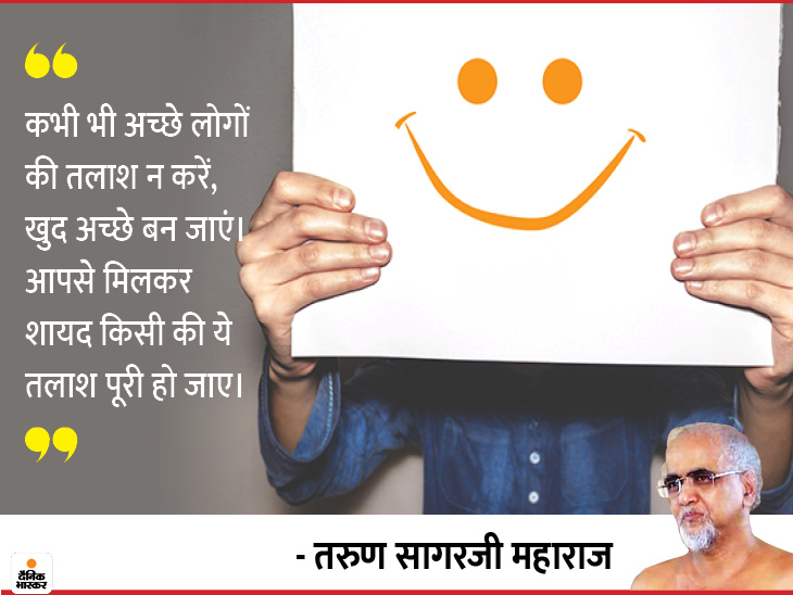 कभी भी अच्छे लोगों की तलाश न करें, खुद अच्छे बन जाएं, आपसे मिलकर शायद किसी की ये तलाश पूरी हो जाए धर्म,Dharm - Dainik Bhaskar