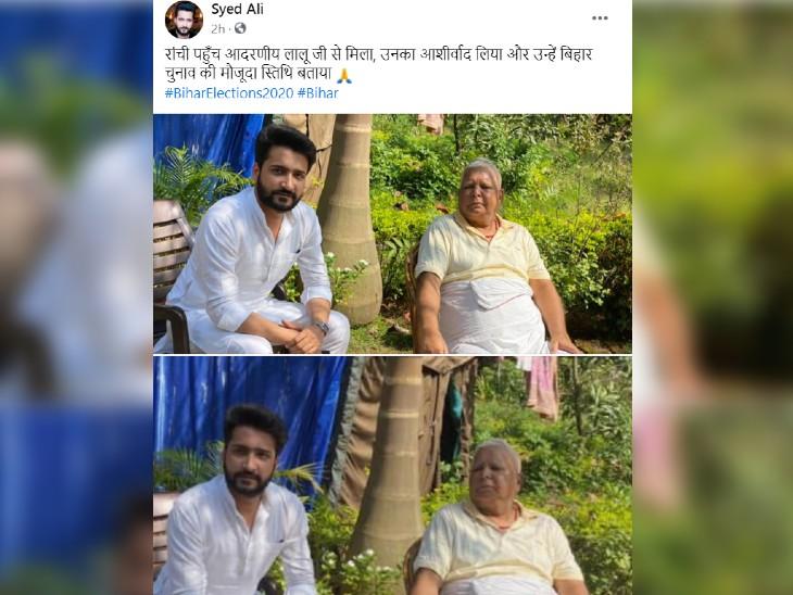 RJD नेता ने लालू यादव से मुलाकात के बाद सोशल मीडिया पर पोस्ट की फोटो, भाजपा ने कहा- जेल मैनुअल का उल्लंघन रांची,Ranchi - Dainik Bhaskar