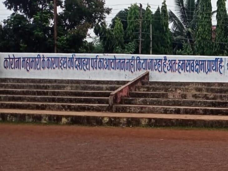 भिलाई के शांतिनगर में 43 साल में पहली बार रावण दहन का उत्सव नहीं मनाया जाएगा। दशहरा समिति ने अपना कार्यक्रम रद्द कर दिया है।