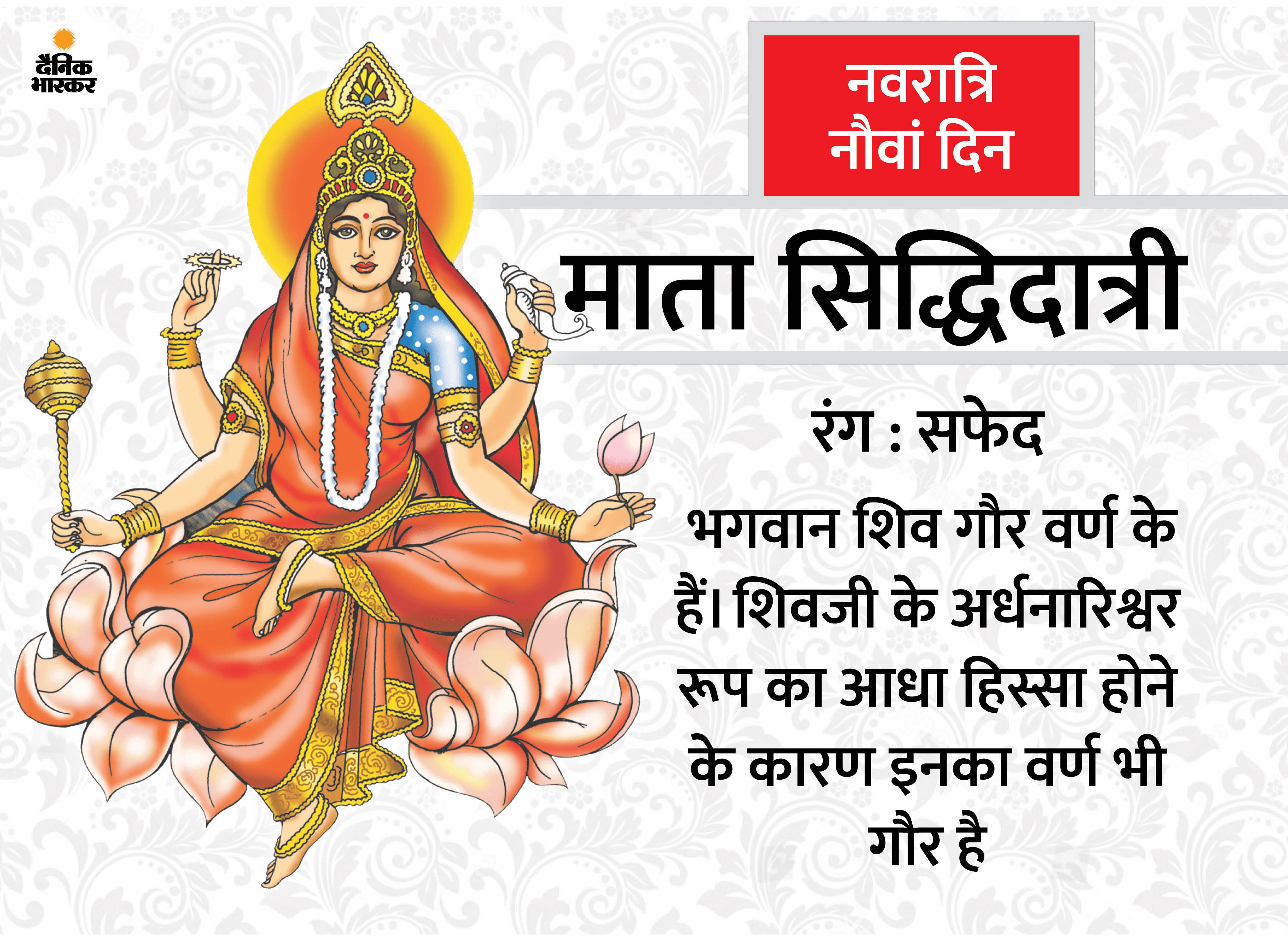 मां सिद्धिदात्री की तपस्या से ही भगवान शिव को मिलीं सिद्धियां, उपासना से आपको भी मिलेगा आशीर्वाद|धर्म,Dharm - Dainik Bhaskar