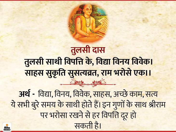 विद्या, विनय, विवेक, साहस, अच्छे काम, सत्य ये सभी बुरे समय के साथी होते हैं, इनकी मदद से हर विपत्ति दूर हो सकती है|धर्म,Dharm - Dainik Bhaskar