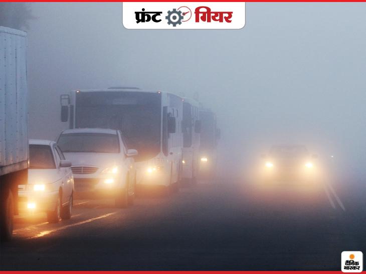सर्दी में धुंध से मुश्किल हो जाती है कार ड्राइविंग, इन टिप्स को करें फॉलो; कार के साथ आप भी सेफ रहेंगे|टेक & ऑटो,Tech & Auto - Dainik Bhaskar