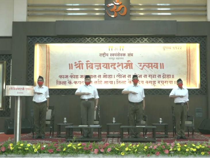 नागपुर स्थित मुख्यालय में कार्यक्रम के दौरान मोहन भागवत (बाएं से दूसरे)।