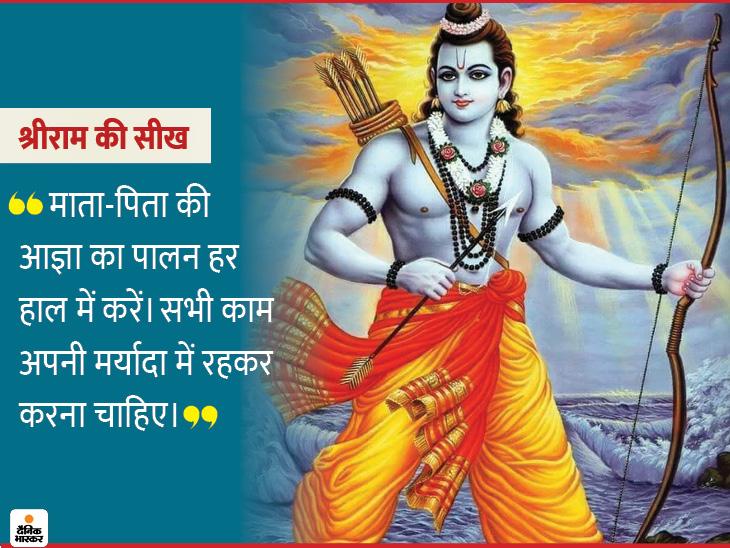 श्रीराम से सीखें माता-पिता की आज्ञा का पालन करना और सीता से सीखें सुख-दुख में जीवन साथी का हर कदम साथ देना|धर्म,Dharm - Dainik Bhaskar