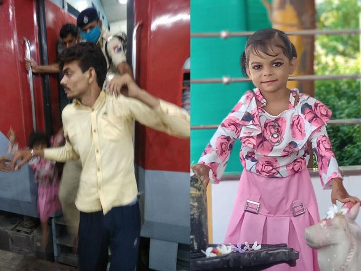 तीन साल की बच्ची के अपहरण की सूचना मिलते ही भोपाल आरपीएफ और जीआरपी हरकत में आ गई थी। बच्ची और उसके पिता को  राप्तीसागर एक्सप्रेस ट्रेन में खोज निकाला। पीले रंग की शर्ट में पिता संतोष और दूसरे चित्र में उसकी बेटी। - Dainik Bhaskar