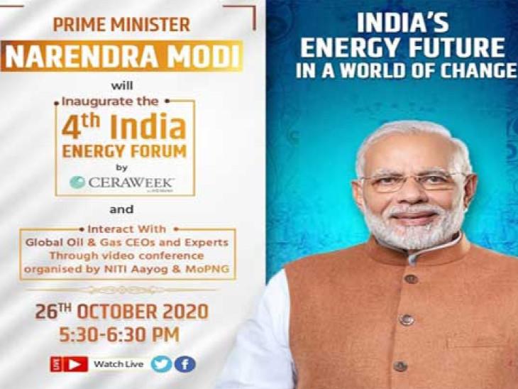 ग्लोबल एनर्जी डिमांड को दिशा देगा भारत, पीएम मोदी ने ऑयल उत्पादकों से रिस्पांसिबल प्राइसिंग की अपील की बिजनेस,Business - Dainik Bhaskar