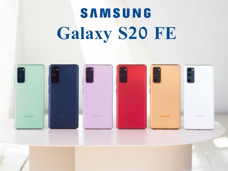 अक्टूबर की शुरुआत में सैमसंग गैलेक्सी S20 FE के 128GB वैरिएंट को 49,999 रुपए कीमत के साथ लॉन्च किया था। - Dainik Bhaskar