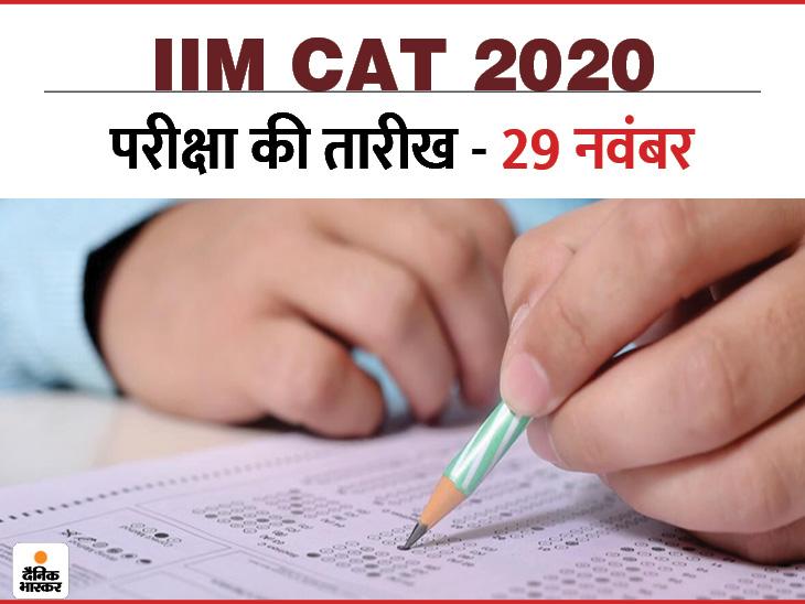 IIM इंदौर बुधवार को जारी करेगा परीक्षा के लिए एडमिट कार्ड, 29 नवंबर को देश के 156 परीक्षा केंद्रों पर होगा एग्जाम|करिअर,Career - Dainik Bhaskar