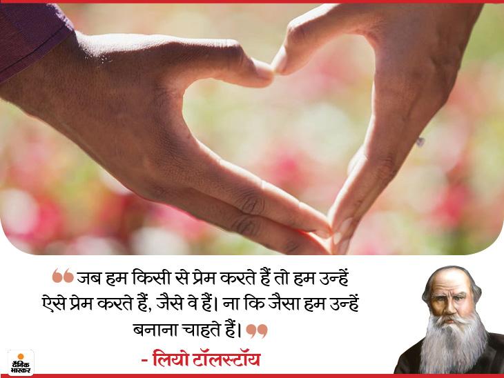 जब हम किसी से प्रेम करते हैं तो हम उन्हें ऐसे प्रेम करते हैं, जैसे वे हैं, ना कि जैसा हम उन्हें बनाना चाहते हैं|धर्म,Dharm - Dainik Bhaskar