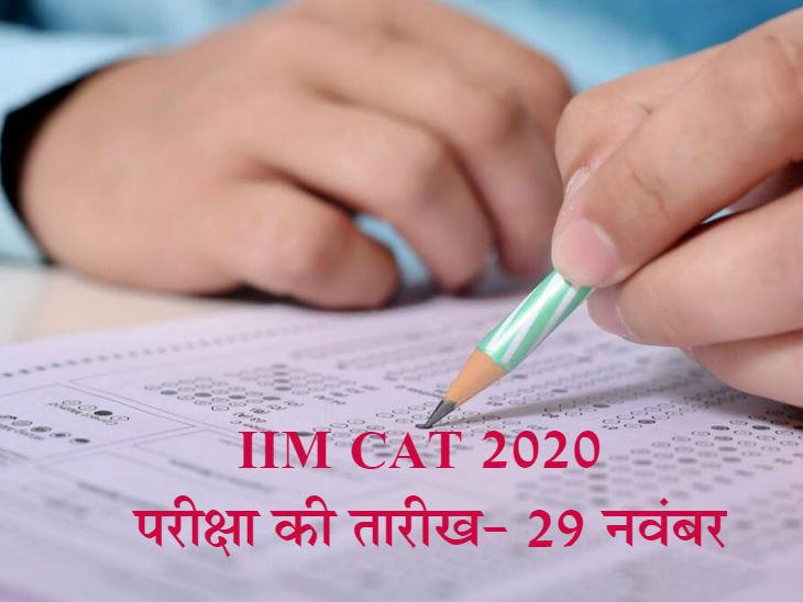 IIM इंदौर बुधवार को जारी करेगा परीक्षा के लिए एडमिट कार्ड