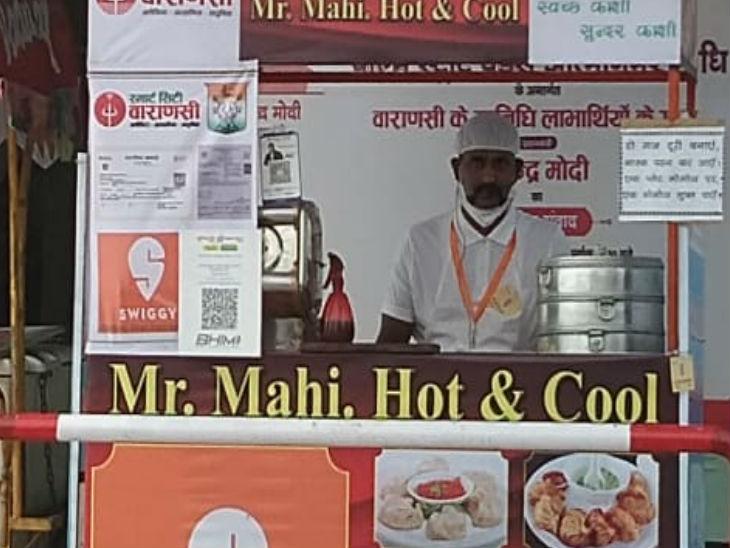 पीएम बोले- काशी आने पर मुझे कोई मोमोज नहीं खिलाता; दुकानदार अरविंद ने कहा- आप आइए मैं खिलाऊंगा|उत्तरप्रदेश,Uttar Pradesh - Dainik Bhaskar