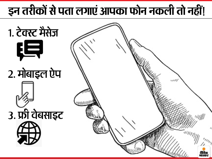 सेकंड हैंड या रिफर्बिश्ड मोबाइल नकली तो नहीं, इन छोटे टिप्स से आप भी कर सकते हैं पता|टेक & ऑटो,Tech & Auto - Dainik Bhaskar