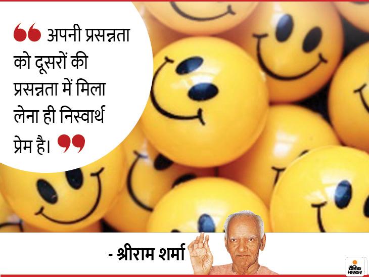 अपनी प्रसन्नता को दूसरों की प्रसन्नता में मिला लेना ही निस्वार्थ प्रेम है, जो लोग निराश नहीं होते, वे ही सच्चे साहसी होते हैं|धर्म,Dharm - Dainik Bhaskar
