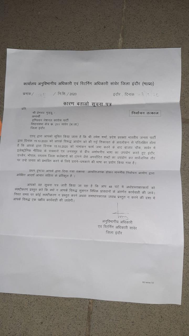 चुनाव आयोग द्वारा गुड्डू को जारी किया गया नोटिस।