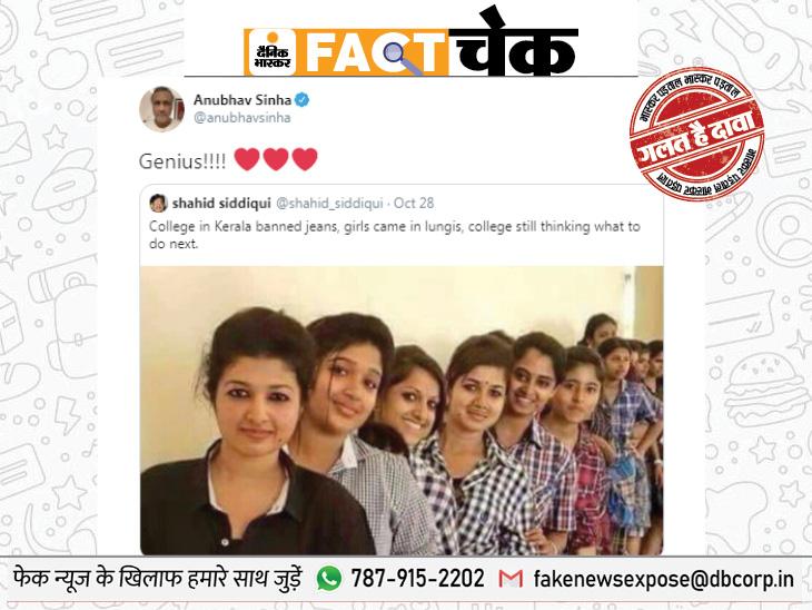 केरल में जींस बैन होने पर लड़कियां लुंगी पहनकर कॉलेज पहुंचीं? जानें वायरल फोटो का सच|फेक न्यूज़ एक्सपोज़,Fake News Expose - Dainik Bhaskar