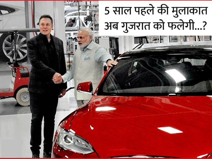 अमेरिका की इलेक्ट्रिक कार उत्पादक टेस्ला को गुजरात लाने सरकार हुई सक्रिय, कंपनी के साथ बातचीत शुरू की