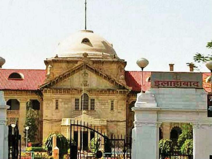 इलाहाबाद हाईकोर्ट ने कहा- महज शादी करने के लिए किया गया धर्म परिवर्तन वैध नहीं|उत्तरप्रदेश,Uttar Pradesh - Dainik Bhaskar