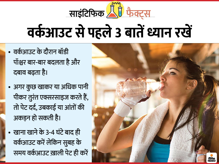 वर्कआउट के बाद चक्कर, उबकाई, पेट और सीने के दर्द से बचना है तो पानी कब-कितना पिएं एक्सपर्ट से समझें लाइफ & साइंस,Happy Life - Dainik Bhaskar