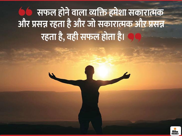 सफल होने वाला व्यक्ति हमेशा सकारात्मक और प्रसन्न रहता है और जो सकारात्मक और प्रसन्न रहता है, वही सफल होता है धर्म,Dharm - Dainik Bhaskar