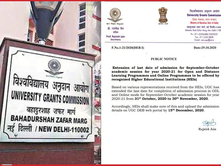 UGC ने ऑनलाइन कोर्सेस में एडमिशन के लिए आखिरी तारीख बढ़ाई, अब 30 नवंबर तक एडमिशन ले सकते हैं स्टूडेंट्स करिअर,Career - Dainik Bhaskar